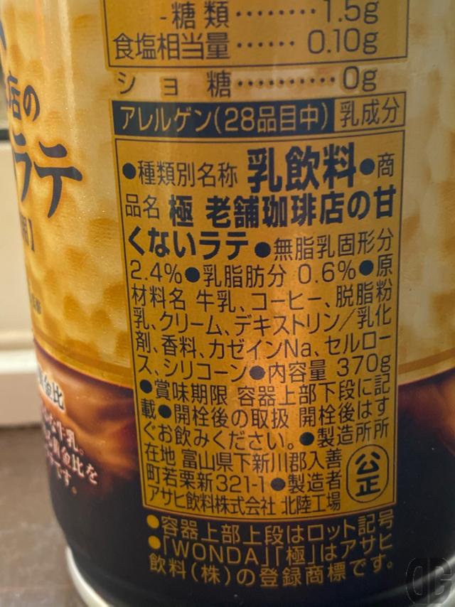 アレルギーは乳成分に注意。原材料みるといろいろ入ってますね。
