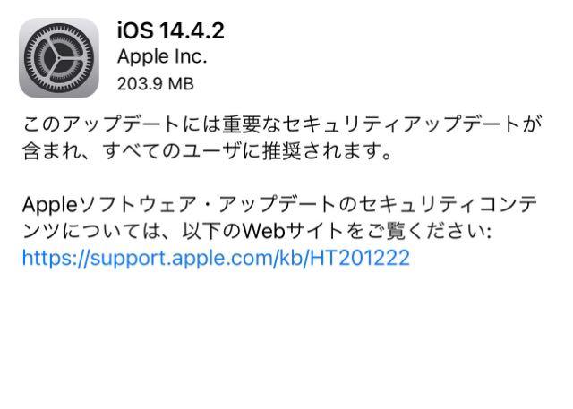 iOS 14.4.2のiPhone 12 Pro Maxでのサイズは203.9MB