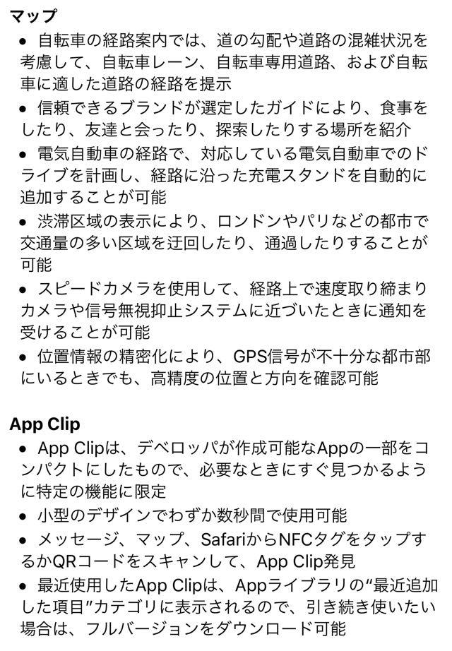 マップとApp Clipの紹介