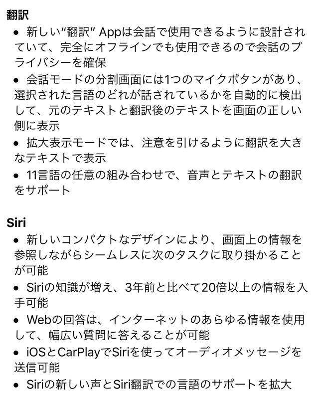 翻訳とSiriの紹介
