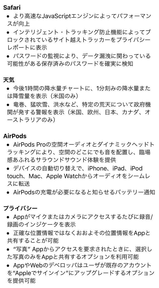 Safari、天気、AirPods、プライバシーの紹介