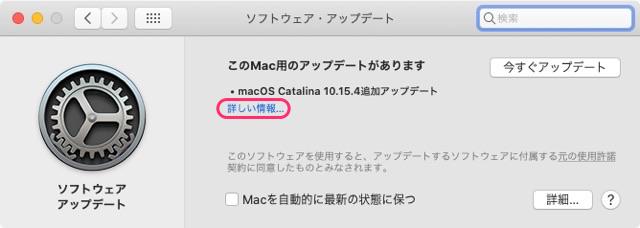 「このMac用のアップデートがあります macOS 10.15.4追加アップデート」と表示される