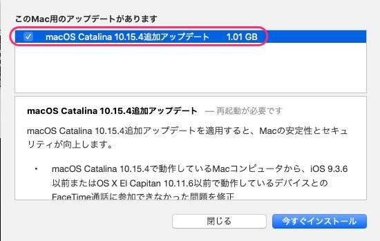macOS Catalina 10.15.4追加アップデートのサイズ、アップデートの内容を確認する