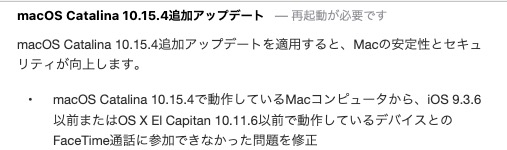 macOS Catalina 10.15.4追加アップデートリリースノート