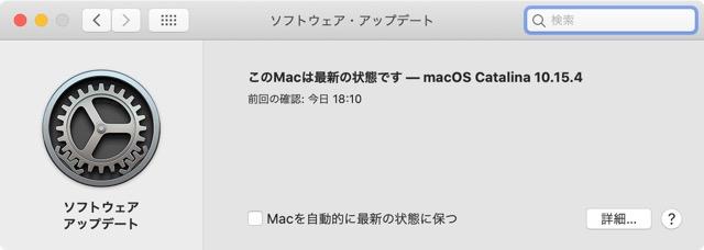 「このMacは最新の状態です - macOS Catalina 10.15.4」と表示される
