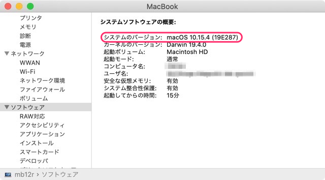 「システムレポート」の「ソフトウェア」に「macOS Catalina 10.15.4 (19E287)」と記載されているか
