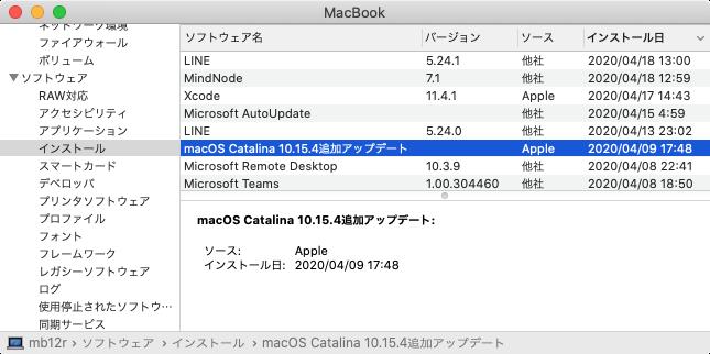「システムレポート」の「ソフトウェア」の「インストール」に「macOS Catalina 10.15.4追加アップデート」と記載されているか