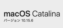 macOS Catalina 10.15.6(19G73)リリース。9件の新機能、バグ修正・改善、17件のセキュリティ問題(CVE)に対応。更新すべきか否か、サイズ、更新所要時間、更新内容、更新後不具合についてご紹介