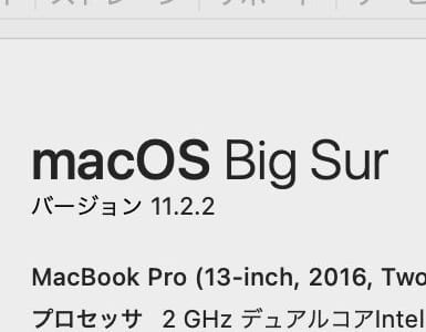 macOS Big Sur 11.2.2(20D80)リリース。2019年モデル以降のMBP/2020年モデル以降のMBAの不具合の修正。アップデートすべきか否か、サイズ、更新所要時間、更新後不具合などを紹介