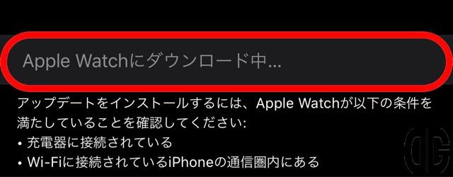 「Apple Watchにダウンロード中…」と表示