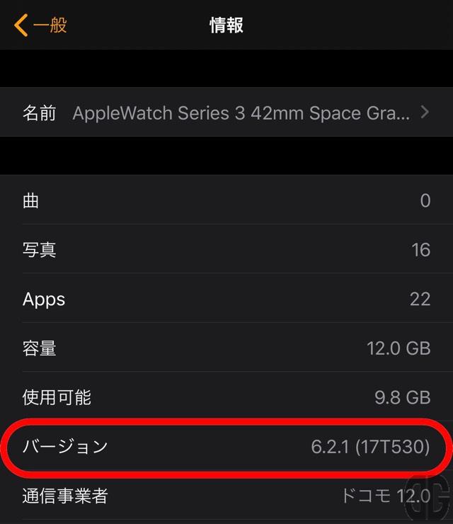 「バージョン」が「6.2.1 (17T530)」と表示