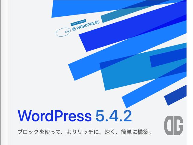 WordPress 5.4.2 リリース