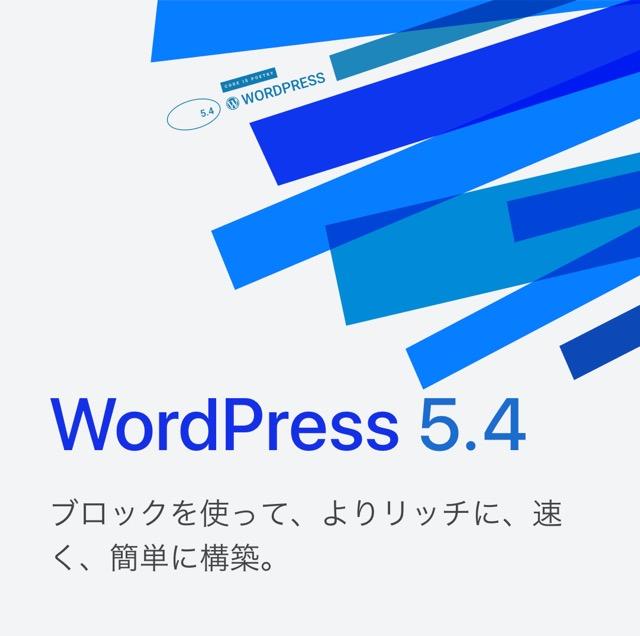 WordPress 5.4 ブロックを使って、よりリッチに、速く、簡単に構築。
