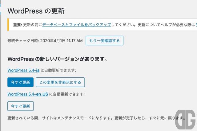 WordPress 5.4の更新がある場合のWordPress管理画面 更新の表示