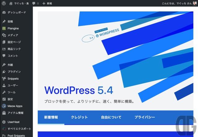 WordPress管理画面 WordPress 5.4更新後