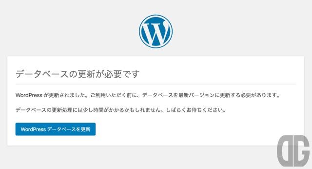 WordPress更新時、データベースの更新が必要になる場合も