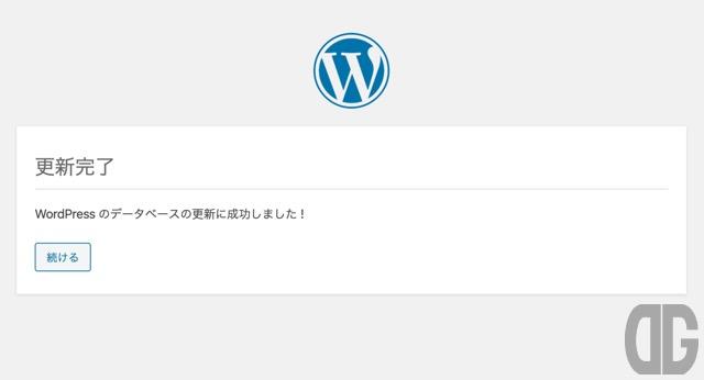 WordPressデータベース更新が問題なく終了した場合の画面