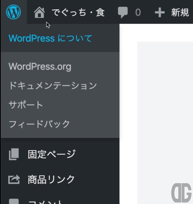 WordPress管理画面 右上のWordPressアイコン、WordPressについてをクリックするとWordPress 5.4の特徴を確認できます