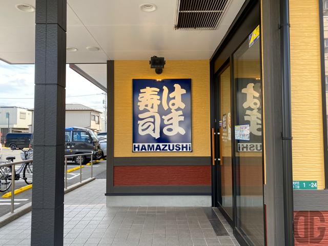 はま寿司相模原光が丘店入口
