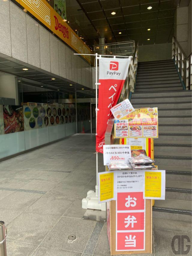 デニーズ 飯田橋店