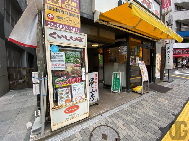 2階、くいしんぼ、1階、ドトールコーヒーショップ 飯田橋富士見店